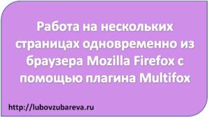 Работа на нескольких страницах одновременно из браузера Mozilla Firefox с помощью плагина Multifox