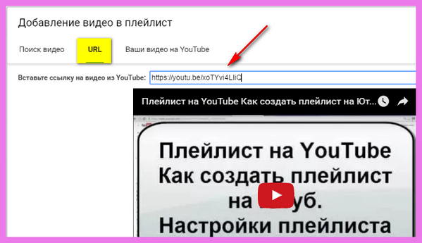 Youtube на создать как плейлист - Hostelrainbow.ru