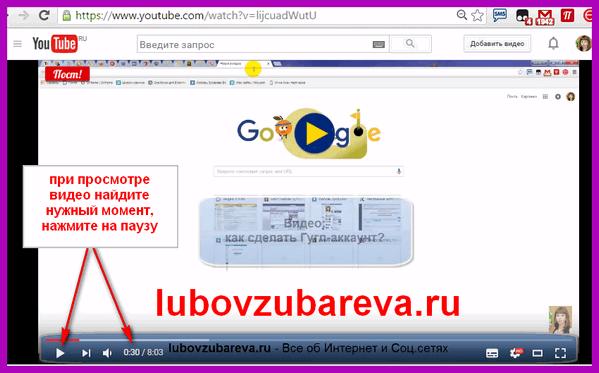 Показ видео на Youtube с определенного момента кадра Любовь Зубарева1
