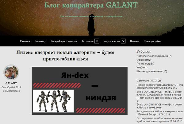 блог копирайтера Галина