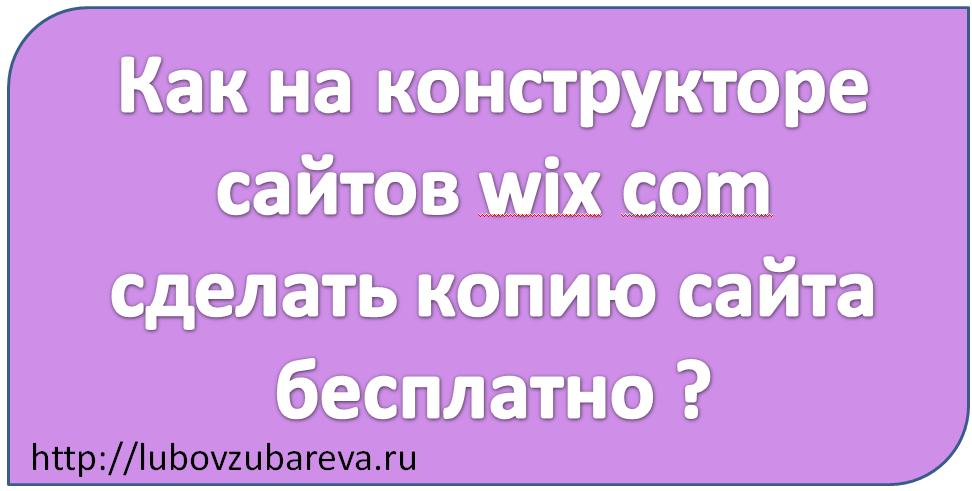 на wix com сделать копию сайта бесплатно