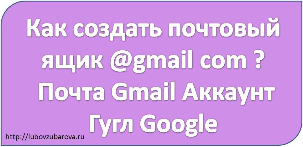 как создать гугл почту