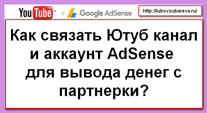 Как связать Ютуб канал и аккаунт AdSense для вывода денег с партнерки?