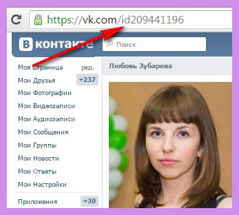 Как узнать id (айди) страницы ВК (ВКонтакте)? И как поменять свой id (айди) ВК?