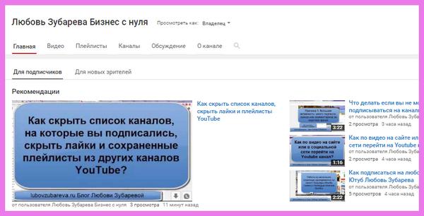 Как подписаться на YouTube Ютуб канал? Настройки подписок