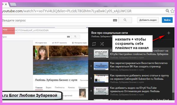 Плейлисты на YouTube, их настройки. Как создать плейлист на Ютубе?