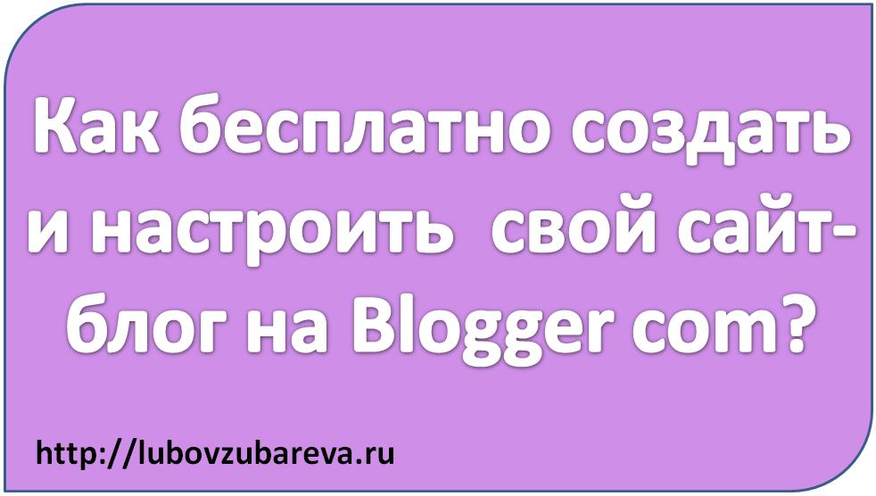 бесплатно создать и настроить свой сайт блог на Блогере
