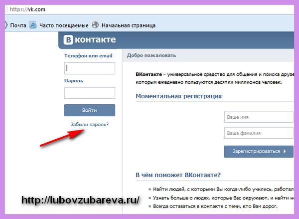 Как восстановить страницу (страничку) Вконтакте (ВК, Контакте)