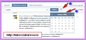 Как найти нужную информацию в переписке ВКонтакте? Поиск по диалогам ВК