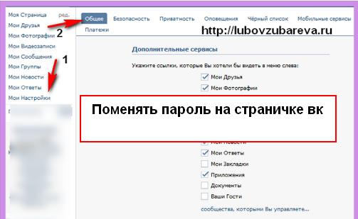 поменять пароль от странички вконтакте