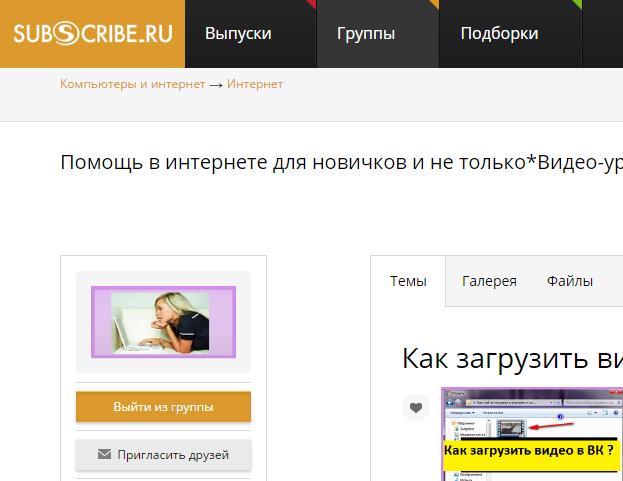 Как правильно добавить запись на сервис http://subscribe.ru (Сабскрайб ру)?