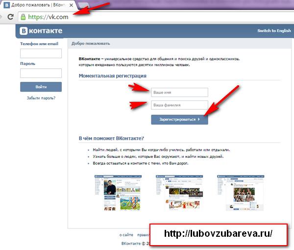1.Зайдите на сайте Вконтакте. Введите свое имя и фамилию, нажмите ЗАРЕГИСТРИРОВАТЬСЯ