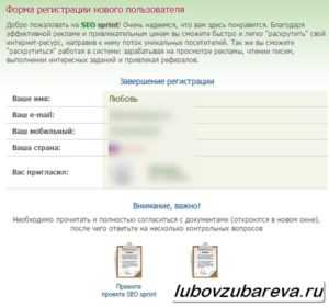 сеоспринт регистрация
