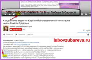 Как сделать ссылку на время в Ютубе Навигация по времени под роликом Любовь Зубарева 03