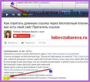 Как сделать ссылку на время в Ютубе Навигация по времени под роликом Любовь Зубарева 05