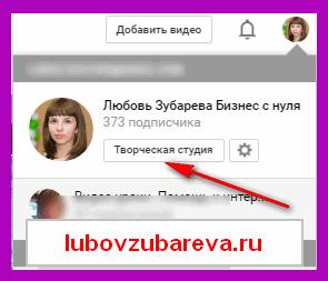 личка и сообщения на ютуб Любовь Зубарева 01