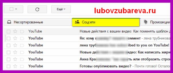 сообщения на эл почте Любовь Зубарева