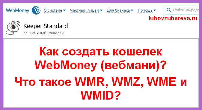kak-sozdat-koshelek-webmoney-vebmani-chto-eto-takoe-i-gde-smotret-wmr-wmz-wme-i-wmid-lyubov-zubareva