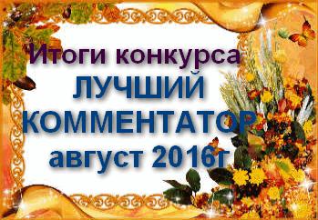 итоги конкурса лучший комментатор на блоге Любови Зубаревой