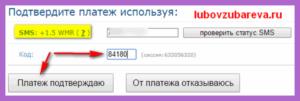 как обменять вебмани с долларов WMZ на рубли WMR Блог Любови Зубаревой 15