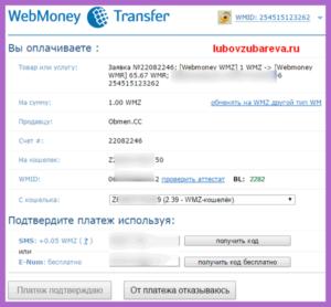 как обменять вебмани с долларов WMZ на рубли WMR Блог Любови Зубаревой 20