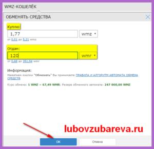 как обменять вебмани с долларов WMZ на рубли WMR Блог Любови Зубаревой 25