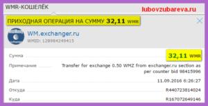 как обменять вебмани с долларов WMZ на рубли WMR Блог Любови Зубаревой 4