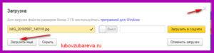 как загрузить фото в интернет и взять ссылку на картитнку Любовь Зубарева яндекс диск7.jpg