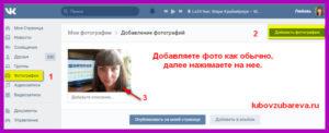 как загрузить фото в интернет и взять ссылку на картитнку Любовь Зубарева1.jpg