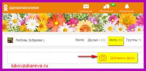 как загрузить фото в интернет и взять ссылку на картитнку Одноклассники Любовь Зубарева3.jpg