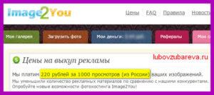 хочу получать деньги за просмотры моих картинок Любовь Зубарева