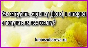 как загрузить картинку в интернет и получить на нее ссылку Любовь Зубарева