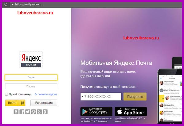 kak-zavesti-pochtovyiy-yashhik-emayl-gugl-dzhamayl-dzhimayl-yandeks-mayl-lyubov-zubareva-3
