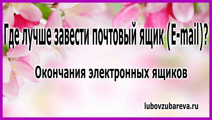 kak-zavesti-pochtovyiy-yashhik-emayl-gugl-dzhamayl-dzhimayl-yandeks-mayl-lyubov-zubareva-gde-luchshe-zavesti-yashhik