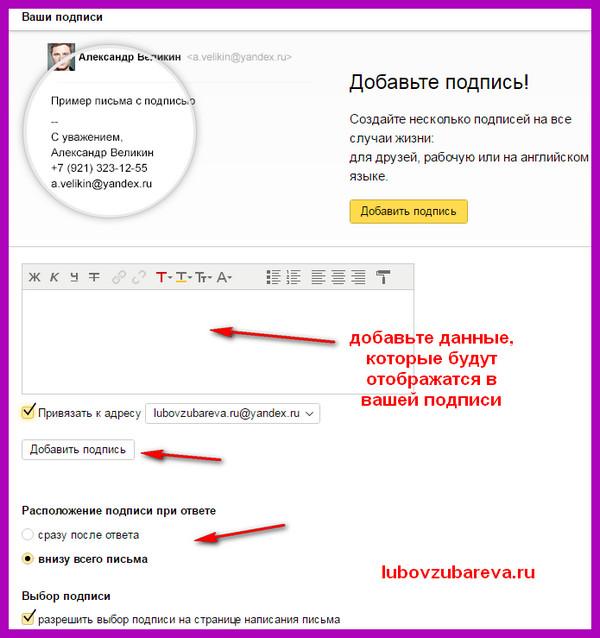 Поделка, как в почту добавить картинку в подпись