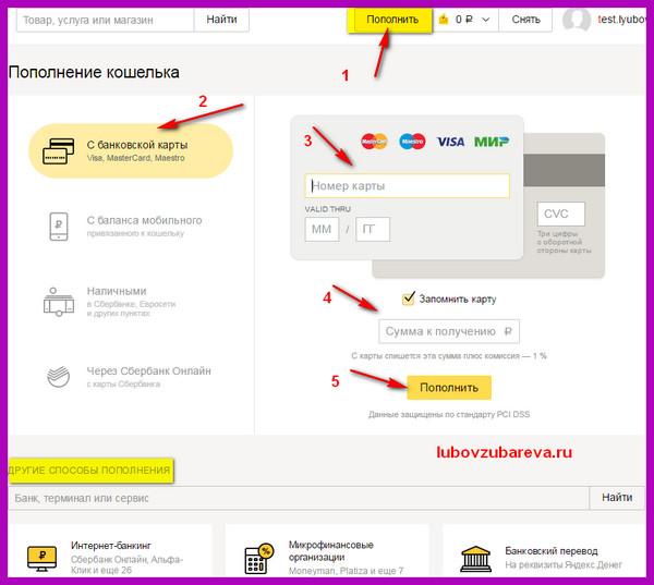 Деньги Яндекс Пополнить Деньги Через Как Яндекс изобразил