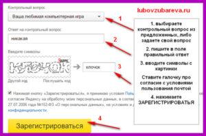 yandex-pochta-kak-sozdat-pochtu-na-yandekse-besplatno-Lyubov-Zubareva-3