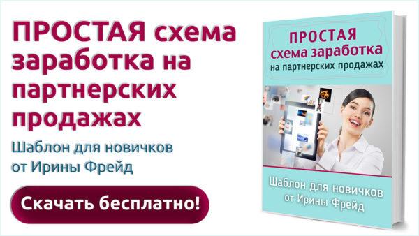 заработок на партнерских программах обучение для женщин