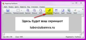 FastStone Capture как сделать скриншот и запись видео с экрана компьютера блог Любови Зубаревой 5