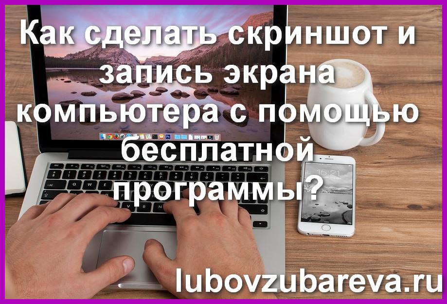 FastStone Capture как сделать скриншот и запись видео с экрана компьютера блог Любови Зубаревой fdfnfh