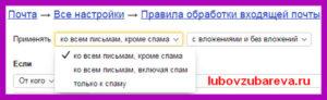 Как создать фильтры и правила для входящих писем на Яндекс почте Блог Любови Зубаревой 1.jpg