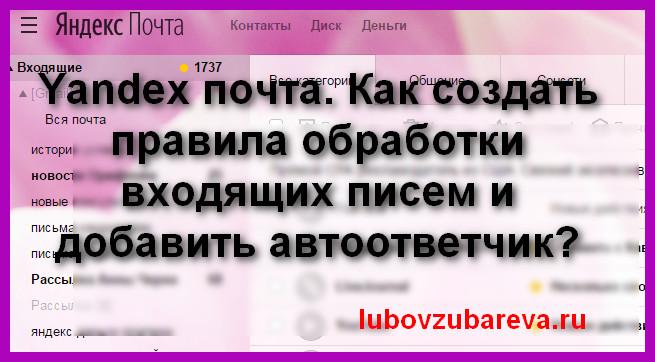 Как создать фильтры и правила для входящих писем на Яндекс почте Блог Любови Зубаревой аватар