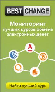 бестчендж найти лучший курс валют на сегодня блог Любови ЗУбаревой