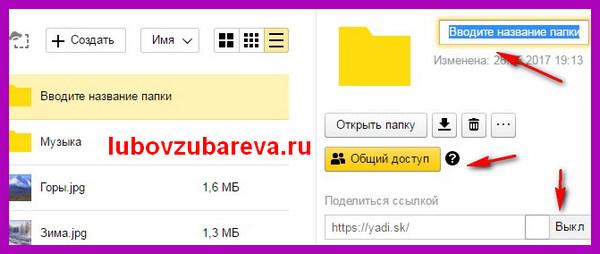 яндекс диск как настроить доступ к новой папке файлу или альбому