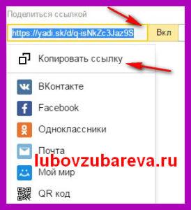 как поделиться файлом в социальных сетях взять ссылку на папку в яндекс диске