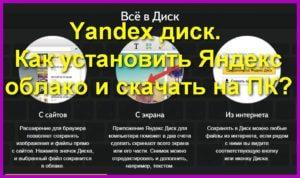 yandex диск установить бесплатно яндекс облако блог любови зубаревой аватар