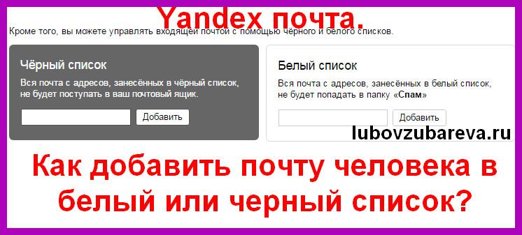yandex почта как добавить ящик человека в черный и белый список блог любови зубаревой главное фото
