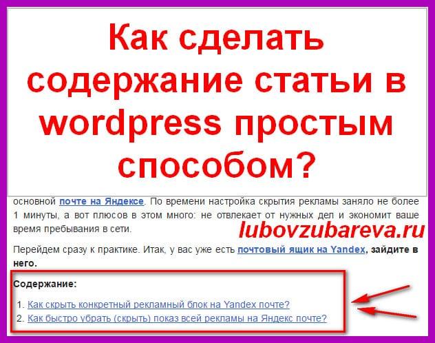 Как сделать содержание статьи в wordpress простым способом блог любови зубаревой 10 аватар-min