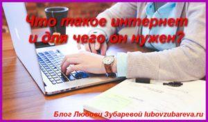 интернет и зачем он нужен блог Любови Зубаревой что такое