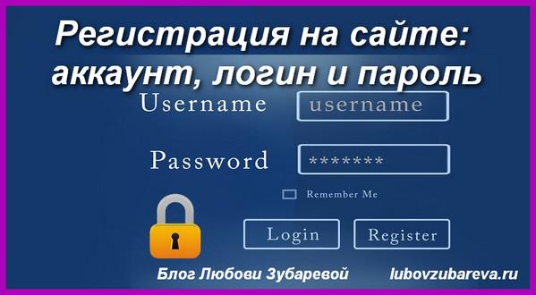 аккаунт логин пароль что такое и как подобрать